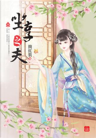坐享之夫(六)(完) by 簡紅裝