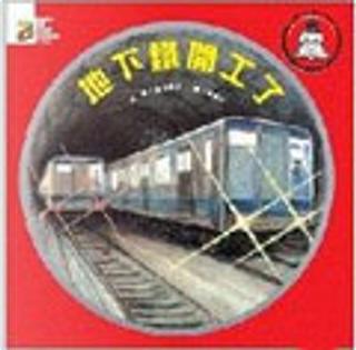 地下鐵開工了 by 加古里子