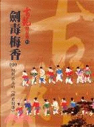 劍毒梅香(中)附新出土的(神君別傳) by 古龍