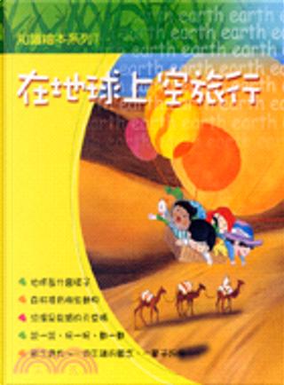 (07)在地球上空旅行 by 岑健強