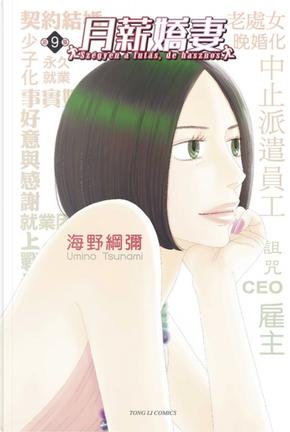 月薪嬌妻 9 by 海野綱彌