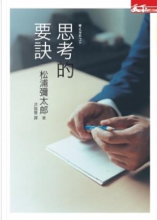 思考的要訣 by 松浦彌太郎
