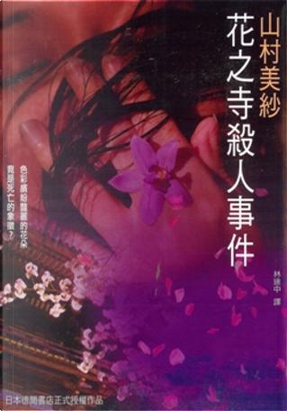 花之寺殺人事件 by 山村美紗