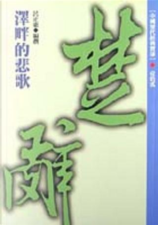 楚辭 by 呂正惠
