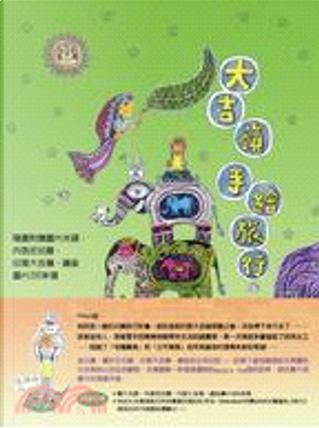 大吉嶺手繪旅行 by 張佩瑜