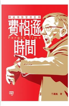 費格遜時間 by 于嘉嵐