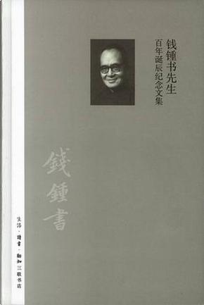 钱钟书先生百年诞辰纪念文集 by 钱钟书