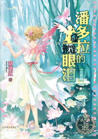 潘多拉的眼泪3 by 胡伟红