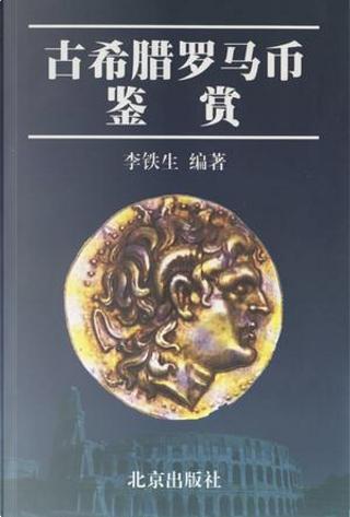 古希腊罗马币鉴赏 by 李铁生