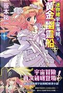 迷你裙宇宙海賊 2 by 笹本祐一