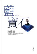 藍寶石 by 湊佳苗