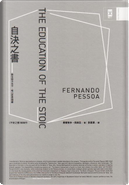 自決之書 by Fernando Pessoa, 費爾南多.佩索亞