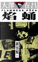 新宿鮫 (第五期) by 大澤在昌