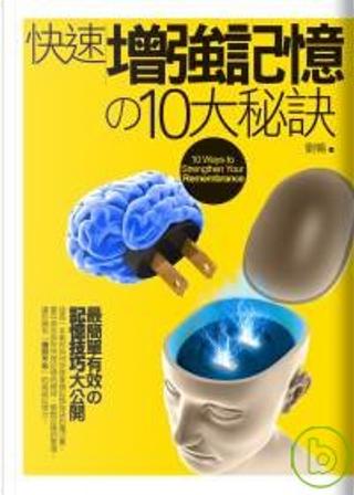快速增強記憶10大秘訣 by 劉暢