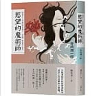 慾望的魔術師 by 谷崎 潤一郎
