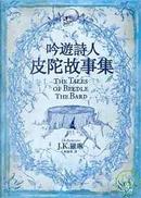 吟遊詩人皮陀故事集 by J. K.羅琳