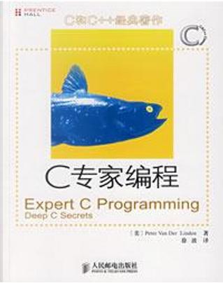 C专家编程 by