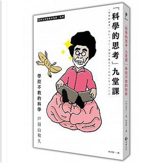「科學的思考」九堂課 by 戶田山和久