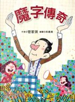 魔字傳奇(有注音) by 管家琪