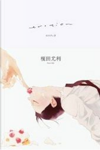 erotica by 榎田 尤利