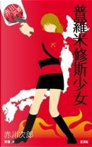 普羅米修斯少女 by 赤川 次郎