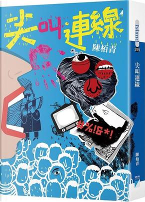 尖叫連線 by 陳栢青
