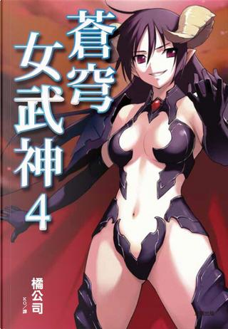 蒼穹女武神 4 by 橘公司
