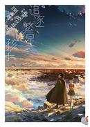 追逐繁星的孩子 by あきさかあさひ, 新海誠, 西村貴世