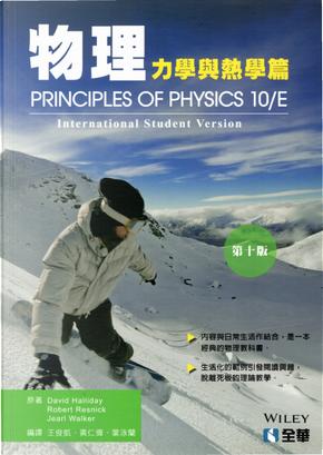 物理 力學與熱學篇 by David Halliday, Jearl Walker, Robert Resnick