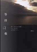 等待沒收 by 陳雋弘