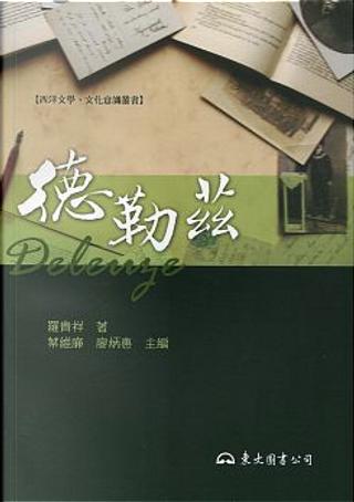 德勒茲 by 羅貴祥