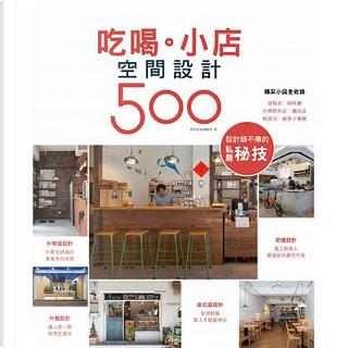 吃喝。小店 空間設計 500 by 漂亮家居編輯部