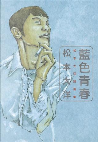 藍色青春 by 松本大洋