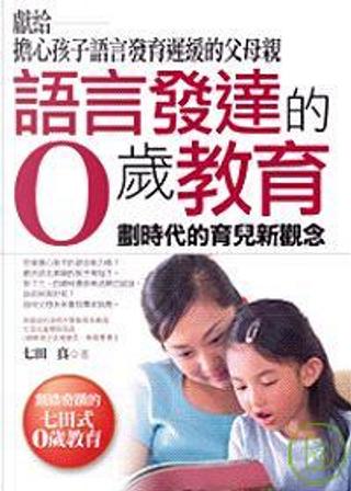 語言發達的0歲教育 by 七田真