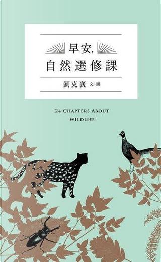 早安,自然選修課 by 劉克襄