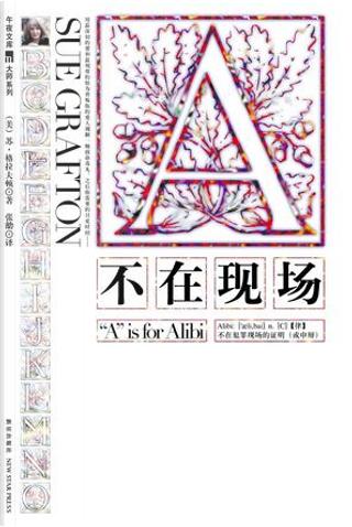 A by 【美】苏·格拉夫顿