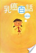 乳癌百話 by 南雲吉則