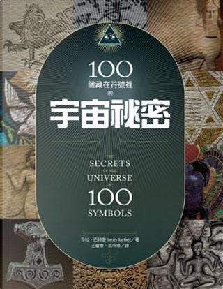 100個藏在符號裡的宇宙秘密 by Sarah Bartlett, 莎拉.巴特蕾