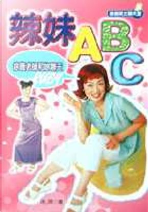 辣妹ABC by 徐薇