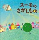 スーモのさがしもの by 新井洋行