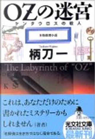 OZの迷宮 by 柄刀 一