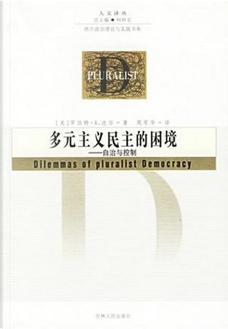 多元主义民主的困境 by 达尔