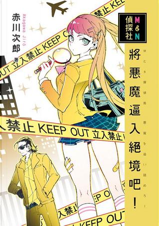 M & N偵探社: 將惡魔逼入絕境吧! by 赤川 次郎