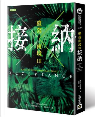 遺落南境Ⅲ:接納 Acceptance by 傑夫‧凡德米爾 Jeff VanderMeer