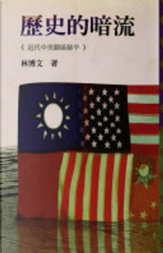 歷史的暗流 by 林博文