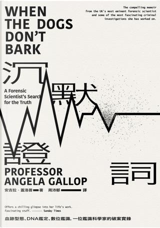 沉默證詞 by Angela Gallop