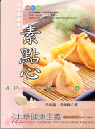 法華健康主義 by 洪銀國, 洪銀龍
