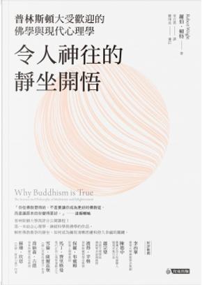 令人神往的靜坐開悟:普林斯頓大受歡迎的佛學與現代心理學 by Robert Wright, 羅伯.賴特