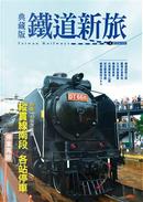 典藏版鐵道新旅 by 古庭維, 蘇棨豪(半島), 黃偉嘉