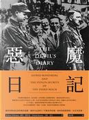 惡魔日記 by David Kinney, Robert Wittman